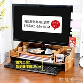 辦公桌墊臺式電腦屏幕顯示器增高架可調節雙層升降辦公室桌面收納交換禮物