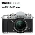 FUJIFILM 富士 X-T3 + 18-55mm kit 單鏡組 恆昶公司貨 2610萬畫素 運動觀景窗模式