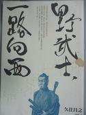 【書寶二手書T1/翻譯小說_LGI】野武士,一路向西!:從東京散步到大阪..._久住昌之