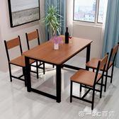 現代家用小戶型餐桌椅組合簡約小吃店食堂餐館面館飯店快餐桌【帝一3C旗艦】IGO