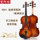 實木初學者小提琴 考級兒童成人小提琴樂器 zh3423【宅男時代城】