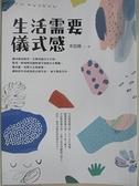 【書寶二手書T2/勵志_BCM】生活需要儀式感_李思圓