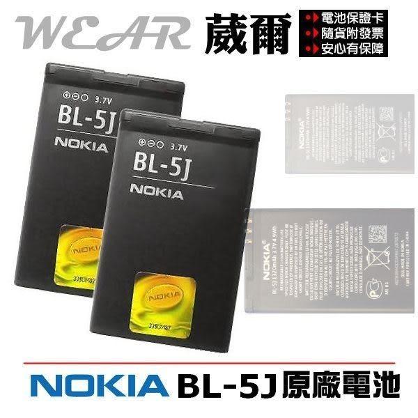 葳爾Wear NOKIA BL-5J【原廠電池】附正品保證卡,發票證明 X1-00 X6 5230 5235 5800X N900 C3-00 C3 X1-01 5233