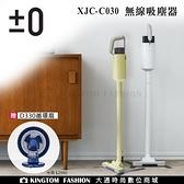 【贈D330循環扇】±0 正負零 XJC-C030 吸塵器 輕量無線充電式 除塵蹣 公司貨 保固一年