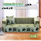【巴芙洛】高彈性優質沙發套-田園休閒3人座 沙發套 沙發罩 椅套 萬用