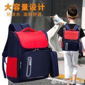 小學生書包6-12周歲男減負護脊雙肩包3-5年級兒童書包1-3年級女孩QM 橙子精品