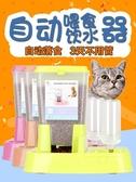 餵食器 狗狗自動喂食器貓咪泰迪喝水壺寵物吃飯盆飲水機二合一小型犬專用 萬寶屋