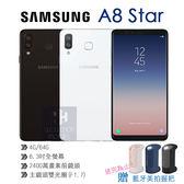 【贈美拍握把】SAMSUNG GALAXY A8 Star 4G/64G 贈9H玻保
