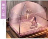 加密 新款 蒙古包蚊帳1.5米床1.2m家用1.8x2.0三開門 【特惠】 LX