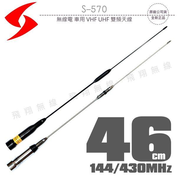 《飛翔無線》S S-570 無線電 車用 VHF UHF 雙頻天線〔公司貨〕台灣製造 對講機用 46cm S570