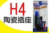MIT WRC 耐高溫 免剪線 陶瓷大燈插座 H4 大燈線組 耐高溫線組 確保安全