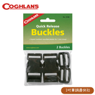 【COGHLANS 加拿大 Quick Release Buckles 1吋 單調邊快扣】0180/綁帶快扣替換組/壓縮帶頭