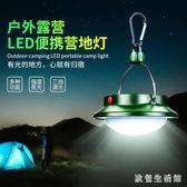 露營燈 戶外旅行野營高亮帳篷燈露營燈強光LED營地燈野營燈 CP3831【歐爸生活館】