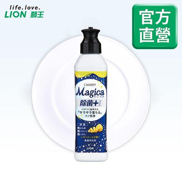 獅王Charmy Magica濃縮洗潔精-除菌檸檬 X5入