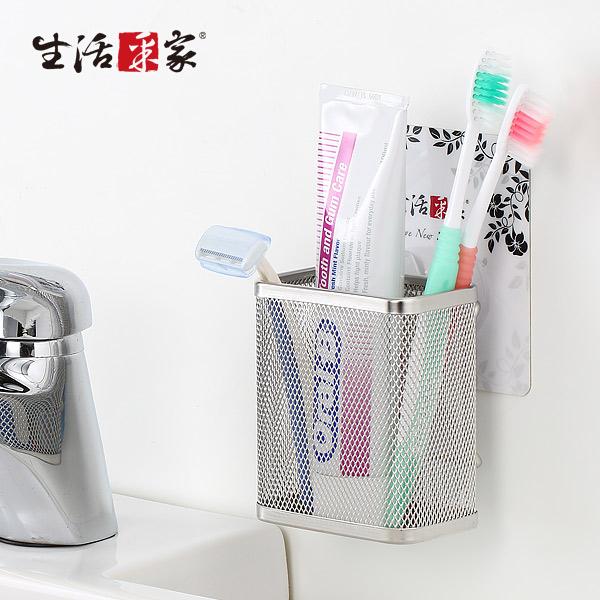 牙刷盥洗網籃 生活采家 樂貼無痕撕貼 浴室用 台灣製304不鏽鋼牙高膏刮鬍刀收納置物架#27150
