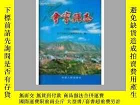 二手書博民逛書店罕見會寧縣誌(1990---2005)【硬精裝,含書衣】Y249