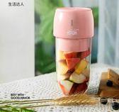 榨汁機 易尚廚星果杯充電式榨汁杯果汁電動小型迷你學生網紅便攜式榨汁機