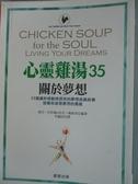【書寶二手書T2/心靈成長_HHQ】心靈雞湯-關於夢想_傑克‧坎菲爾