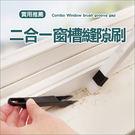 ✭米菈生活館✭【J118】二合一窗槽縫隙刷 畚箕 清潔 打掃 工具 角落 凹槽 鍵盤 除塵 刷子 門窗
