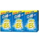 【克補鋅】B群加強錠(共90錠)-全新配方 添加葉黃素