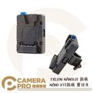 ◎相機專家◎ FXLION NANOL01 掛板 蟹鉗夾 D-tap 固定板 NANO V掛 電池 轉換板 公司貨