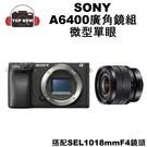 SONY 索尼 A6400 + SEL1018 廣角自拍組 單眼 相機 微型 數位 相機 ILCE-6400 公司貨