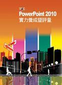 (二手書)PowerPoint 2010實力養成暨評量