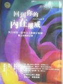 【書寶二手書T1/星相_JSA】回到你的內在權威_Joyce Huang