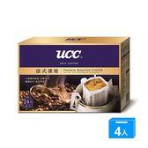 UCC法式深焙濾掛式咖啡8G*24*4【愛買】