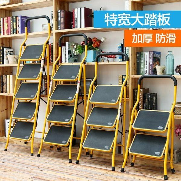 百佳宜梯子家用折疊伸縮梯扶手四步五步梯加厚寬踏板人字梯閣樓梯