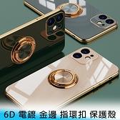 【妃航】6D Vivo X50/X50 Pro 電鍍/金邊/質感 全包 指環扣 鏡頭保護 防摔 手機殼/保護殼