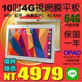 【4979元】十吋16核4G電話平板台灣品牌再升級4G RAM+64G內存視網膜面板高效能遊戲順暢可刷卡分期