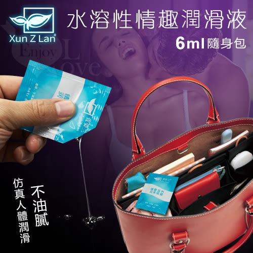 【緁希情趣精品】Xun Z Lan‧水溶性情趣潤滑液隨身包 6ml