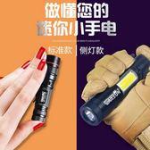 超亮迷你強光手電筒可充電戶外家用超小袖珍微型多功能 QG774『愛尚生活館』