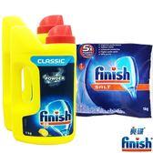 亮碟Finish 洗碗機軟化鹽1kg + 洗滌粉劑1kg x2