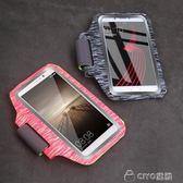 戶外運動手臂包跑步手機包蘋果安卓手機套 ciyo黛雅