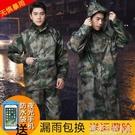 勞保07式迷彩雨衣男士成人騎行雨披防暴雨外套雨褲套裝分體男防水 遇見生活