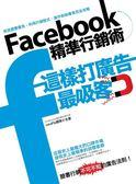(二手書)Facebook精準行銷術:這樣打廣告最吸客