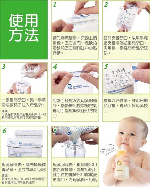 【奇買親子購物網】小獅王辛巴simba立體母乳保鮮袋260ml