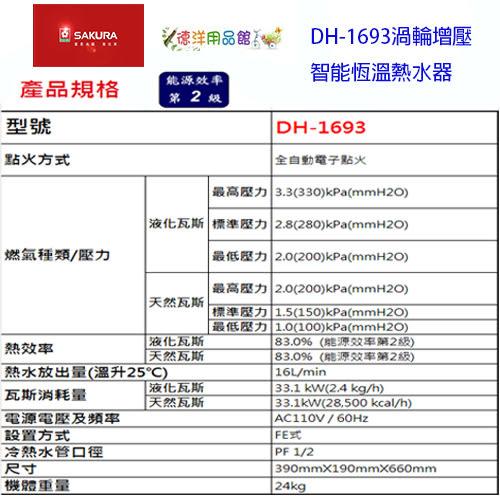 櫻花熱水器DH-1693渦輪增壓智能恆溫/ 安裝費材料費另計/限基隆台北新北(林口三峽鶯歌收跨區費)