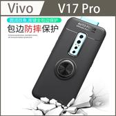 【磁吸支架】Vivo V17 Pro 手機殼 指環支架 保護套 矽膠殼 防摔 手機套 開車 保護殼 全包軟殼 磁鐵片