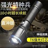 手電筒 強光手電筒充電超亮遠射戶外防水家用多功能迷你便攜氙氣燈小LED 茱莉亞