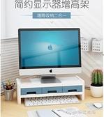 增高架顯示器底座辦公室桌面收納盒屏幕抽屜置物架子  【全館免運】