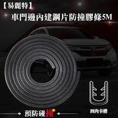 【易麗特】車門邊內建鋼片防撞膠條5M(1入)黑色