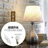 簡約現代小檯燈臥室床頭燈結婚房喂奶創意暖光溫馨可調光led檯燈 mc4061『M&G大尺碼』tw