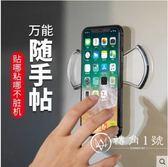 隨手貼萬能貼納米黑科技美國手機網紅抖音神器車載支架手機隨意貼--轉角1號