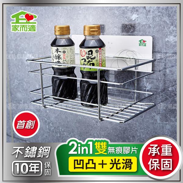 家而適 新升級304不鏽鋼置物架  浴室 角落架 四方高欄