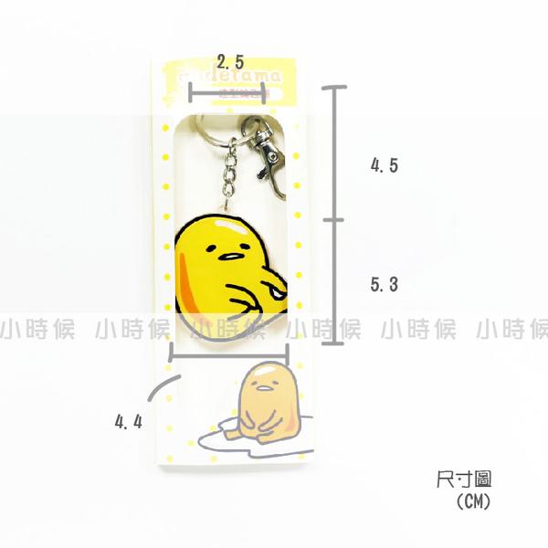 ☆小時候創意屋☆ 三麗鷗 正版授權 蛋黃哥 搖搖 鑰匙圈 吊飾 配件 飾品 卡漫 創意 禮物 婚禮小物