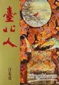 台北人(典藏版)