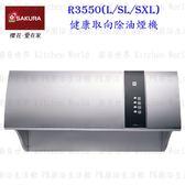 【PK廚浴生活館】 高雄 櫻花牌 R3550SXL 健康取向 除油煙機 R3550 不銹鋼材質 實體店面 可刷卡